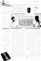 电脑爱好者 2007-20期 12页