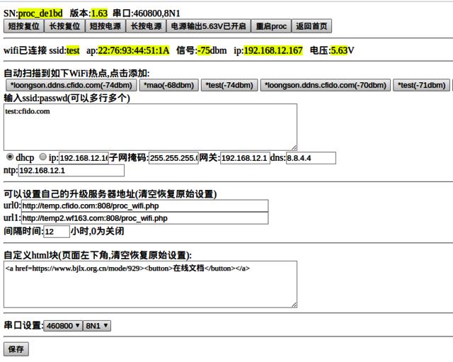procv2的设置页面